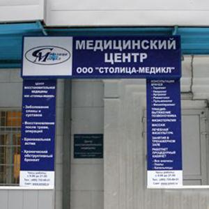 Медицинские центры Аршани