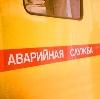 Аварийные службы в Аршане
