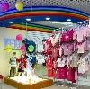 Детские магазины в Аршане